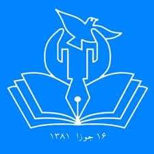 Afghanistan Independent Human Rights Commission LOGO